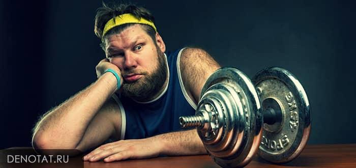 Как мотивировать себя на спорт, как сформировать свою мотивацию на спорт