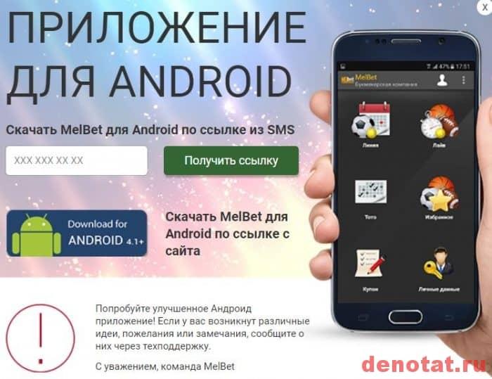 Скачать на андроид букмекерскую контору [PUNIQRANDLINE-(au-dating-names.txt) 53